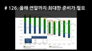 [J_TV] #126. 올해 연말까지 최대한 준비가 필요(권장)