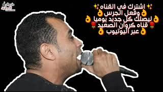 احمد عادل اغنيه قوليهابحبك  واجمل اغاني حفله حجازه بحري حفله خطر2019