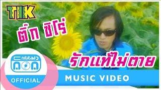 รักแท้ไม่ตาย - ติ๊ก ชิโร่ [Official Music Video]