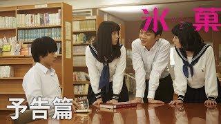 映画「氷菓」11月3日(金・祝)全国ロードショー 主演:山﨑賢人×広瀬ア...