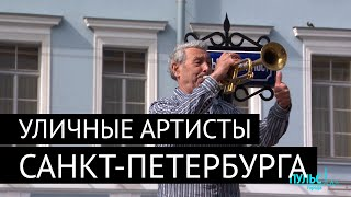 Уличные художники, музыканты и поэты Петербурга
