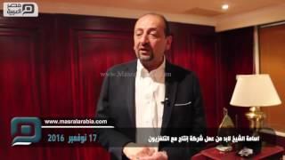 مصر العربية | اسامة الشيخ ﻻبد من عمل شركة إنتاج مع التلفزيون