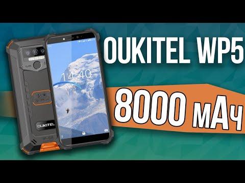 ОБЗОР СМАРТФОНА OUKITEL WP5 на русском - Снова огромный кирпич с большой батареей на 8000 мАч