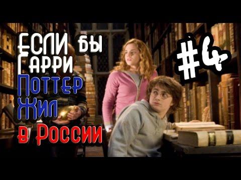 Если бы Гарри Поттер жил в России #4 [Переозвучка]