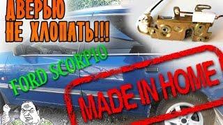 Ремонт дверного замка Ford Scorpio. Бортжурнал №2(, 2016-10-12T08:54:32.000Z)
