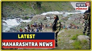 घडामोडी   Maharashtra News, Latest Marathi News   2 Aug 2019