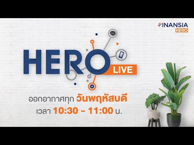 """🎥 ชม live """"เผยเทคนิคซื้อหุ้นขึ้นแกร่งกว่าตลาดด้วย New High"""" กับ HERO LIVE"""