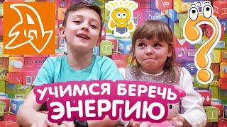 Энергосбережение для детей. Обучающее видео. Energy saving for children. Educational video