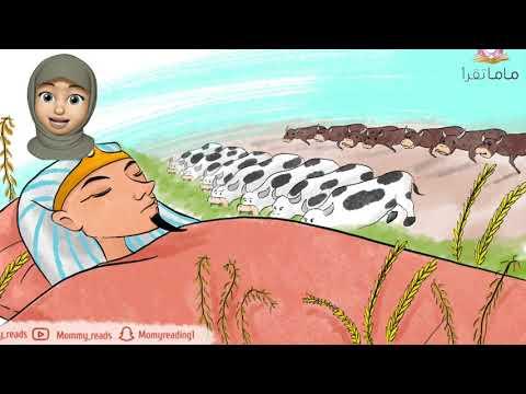 قصة يوسف عليه السلام - الجزء الثاني