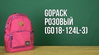 Розпакування GoPack 44 5х30х17 см 23 л Рожевий GO18-124L-3