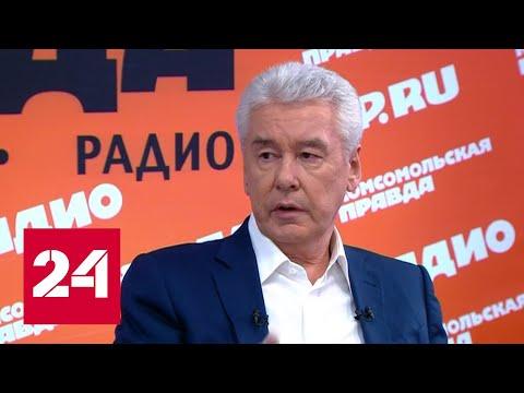 Собянин: коронавирус не повлияет на график переселения по реновации в Москве - Россия 24