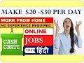 Work at home jobs in hindi II Make $20-$30 per day (no experience required)2018