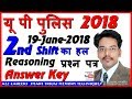 Up police 19 june 2018 answer key reasoning and metal ability evening 2nd shift paper