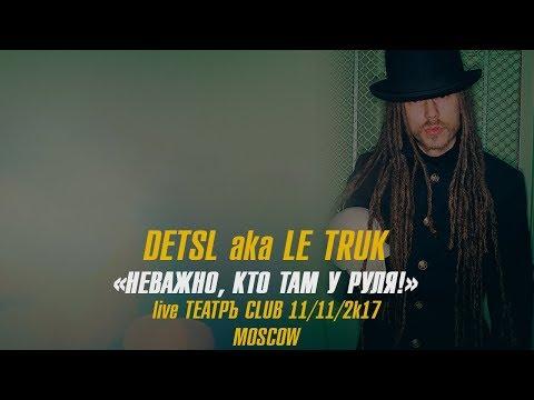 Detsl Aka Le Truk. Club Театръ. 11.11.2017. Неважно, Кто Там у Руля