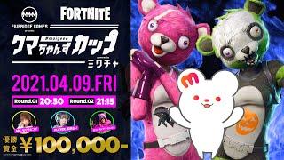 クマちゃんずカップ powered by ミクチャ【Round.01/Round.02】【FORTNITE】【賞金付きカスタムマッチ】