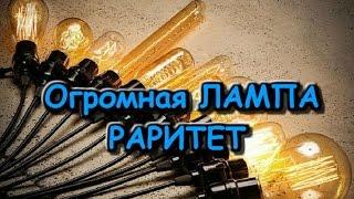 Огромная Лампа НЕ РАЗбИЛАСЬ Посылка из Поднебесной с Ali(, 2015-10-27T08:25:37.000Z)