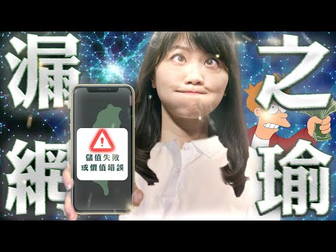 老鵝特搜#330 高嘉瑜/林益世/中華郵政/遊戲禁令