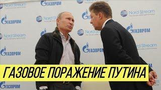 Поставки газа в ЕС: в России признали, что не смогут обойтись без Украины
