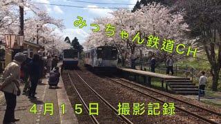 4月15日撮影記録  あいの風とやま鉄道 のと鉄道