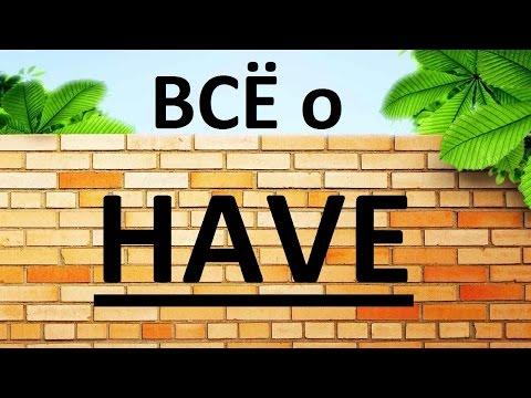 Глагол HAVE в английском языке. Грамматика английского языка подробно. Английский язык. Уроки.