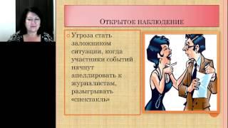 видео Метод наблюдения в психологии