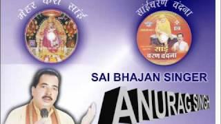 Baba Tere Darshan Ko Diwane Aae Hai by Anurag Singh