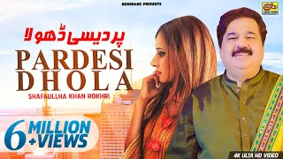 Pardesi Dhola►ShafaUllah Rokhri►Latest Punjabi And Saraiki Songs 2021►Shafaullah Khan Rokhri