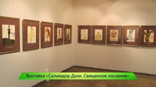 Выставка Сальвадора Дали в Кирове. 05.05.2017. ИК ''Город''