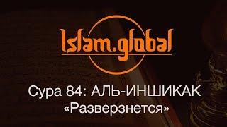 """Сура 84: """"Аль-Иншикак"""" (Разверзнется)"""