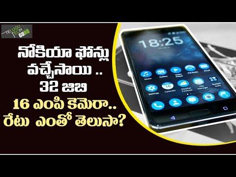 Nokia Latest Smart Phones 2017 Makes Sensation In Telecom Market - Telugu Tech Guru