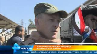В Сирию доставили гуманитарную помощь