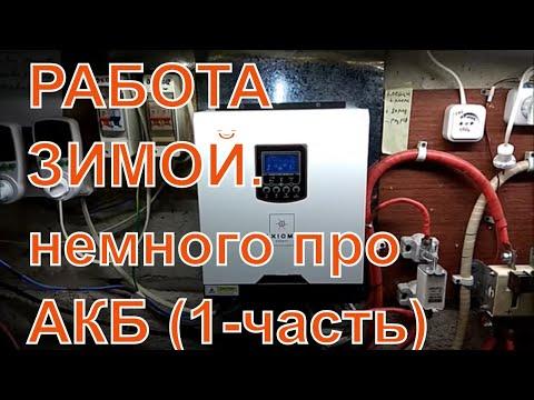Работа солнечной электростанции зимой   Немного о АКБ 1 ч