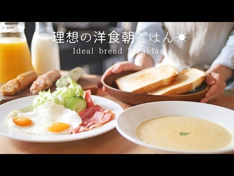 こんな朝を迎えたい!癒やされる「理想の洋食朝ごはん♡」【料理レシピはParty Kitchen🎉】
