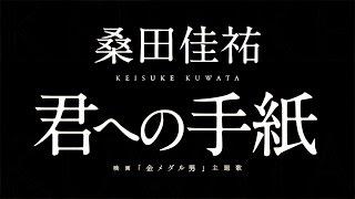桑田佳祐/君への手紙(映画「金メダル男」主題歌/WOWOW開局25周年CMソング)