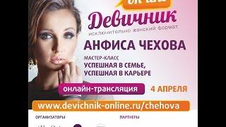 Девичник онлайн с Анфисой Чеховой