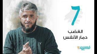 فسيروا 3 مع فهد الكندري - الحلقة 07 | الغضب ودمار الأنفس | رمضان 2019