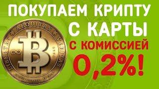 Как купить биткоин(криптовалюту) без комиссии. Картой Сбербанк. Visa.