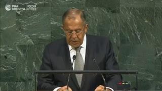Выступление Сергея Лаврова на Генассамблее ООН