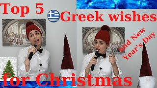 Learn Greek: Top 5 Greek wiṡhes for Christmas and New Year's Day / The Professor with the Bow - Tie