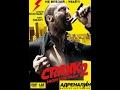 Адреналин 2 / Фильм / Кино / Боевик