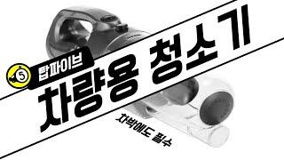 [탑파이브] 차량용 소형청소기 - 샤오미 3세대 몇위?