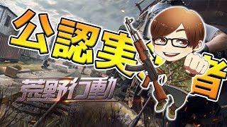 【荒野行動】荒野行動生放送!!