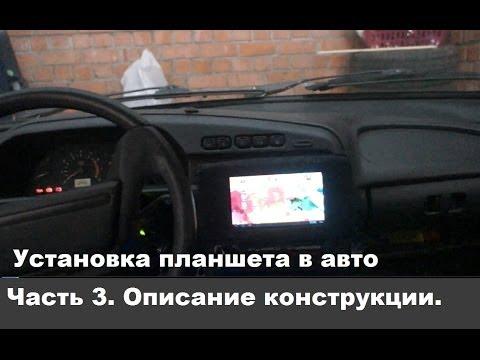 Как установить планшет в авто своими силами.