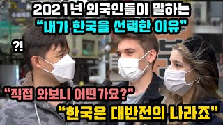 2021년 외국인들이 말하는 한국을 선택한 이유