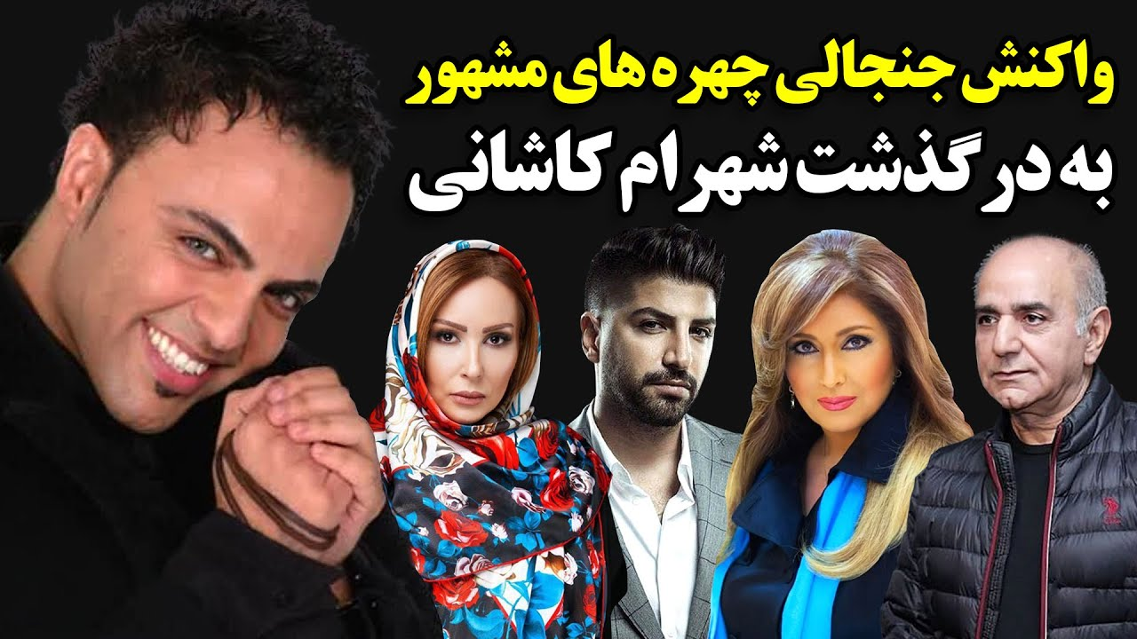 Download واکنش جنجالی چهره های مشهور به درگذشت شهرام کاشانی