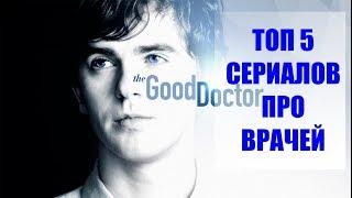 100ZA200 - Топ 5 сериалов про ВРАЧЕЙ