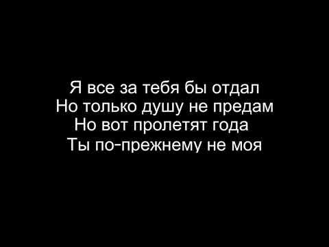 Makhman-Растопи/Lyrics