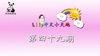 Lily 中文小天地第四十九期节目, Lily's Chinese Wonderland