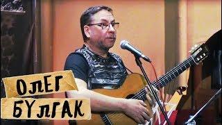 Олег Булгак с песнями
