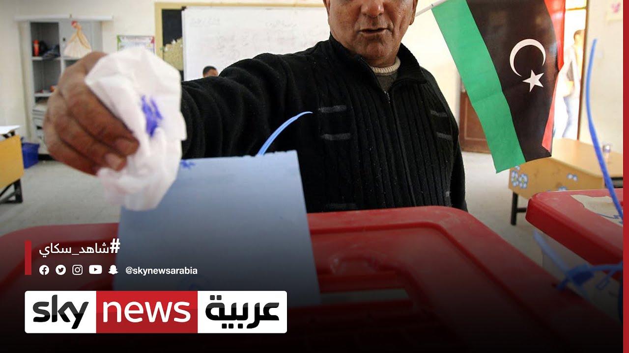 الأمم المتحدة تدعو لإجراء الانتخابات الليبية في موعدها وتتعهد بالمساعدة  - 15:54-2021 / 10 / 21